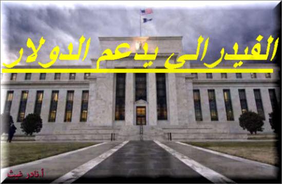 محضر الفيدرالي يدعم الدولار عالميا